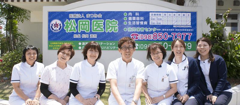 松岡医院の紹介