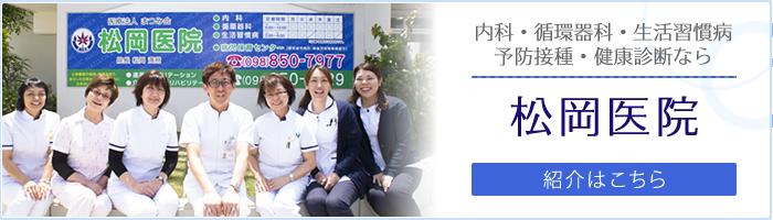 風邪の診察や治療、予防なら松岡医院へご相談ください。